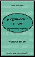Malayalam Lessons