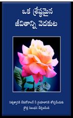 Biblecourses com | Telugu - Lessons