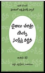 Telugu Bible Messages Pdf
