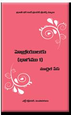 Biblecourses com   Telugu - Lessons